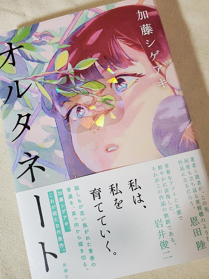 加藤シゲアキ「オルタネート」