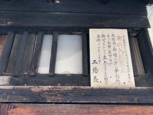 higashimarukojyo